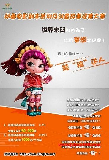 丝绸之路主题动画电影创意故事征集大赛